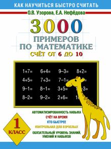 Узорова О.В., Нефедова Е.А. - 3000 примеров по математике. Счёт от 6 до 10. 1 класс обложка книги