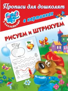 Дмитриева В.Г., Двинина Л.В. - Рисуем и штрихуем обложка книги