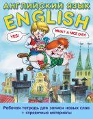 Английский язык. Рабочая тетрадь для записи новых слов+справочные материалы (Карлсон)