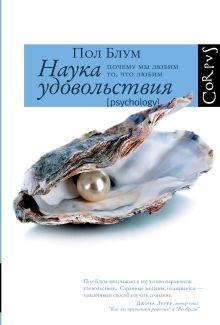 Блум П. - Наука удовольствия обложка книги