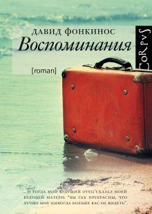 Фонкинос Давид - Воспоминания обложка книги