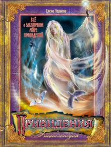 Привидения. Энциклопедия обложка книги