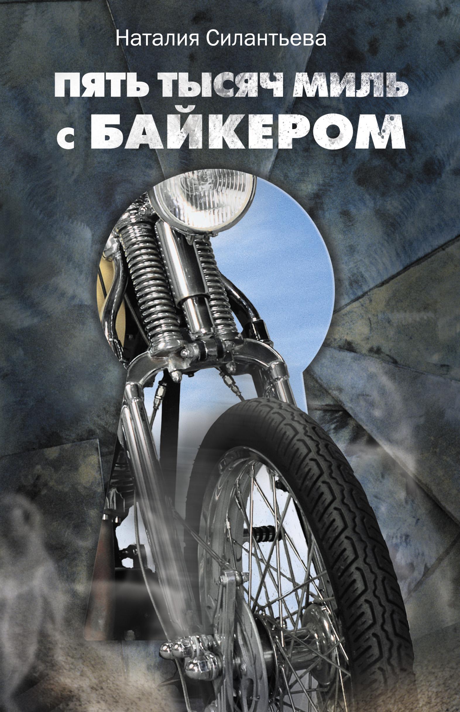 Пять тысяч миль с байкером ( Силантьева Н.Б.  )