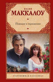 Маккалоу К. - Поющие в терновнике обложка книги