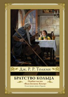Толкин Д.Р.Р. - Братство кольца обложка книги