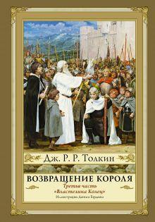 Возвращение короля обложка книги