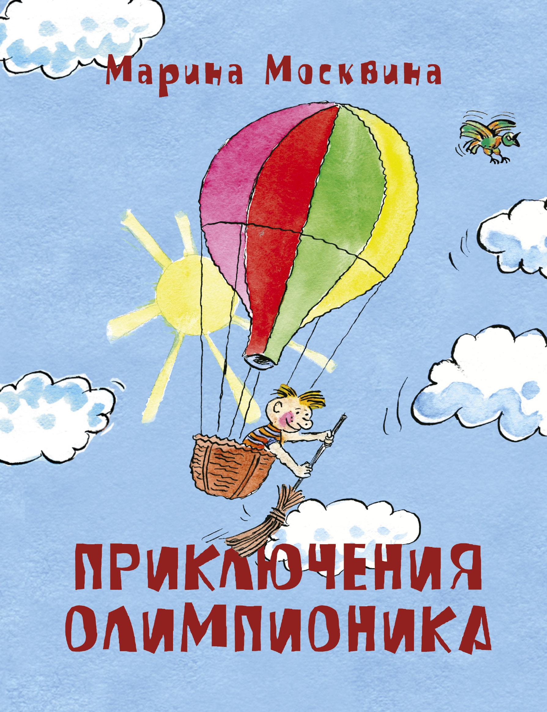 Приключения Олимпионика ( Москвина М.С.  )