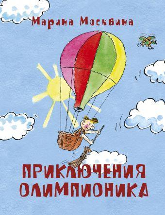 Приключения Олимпионика Москвина М.С.