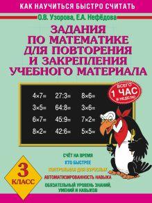 Узорова О.В. - Задания по математике для повторения и закрепления учебного материала. 3 класс. обложка книги