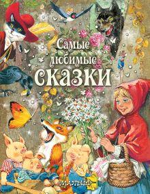 Самые любимые сказки обложка книги