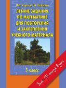 Летние задания по математике для повторения и закрепления учебного материала. 3 класс.