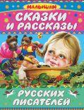 Сказки и рассказы русских писателей