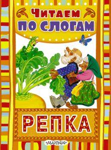 Ушинский К.Д. - Репка обложка книги