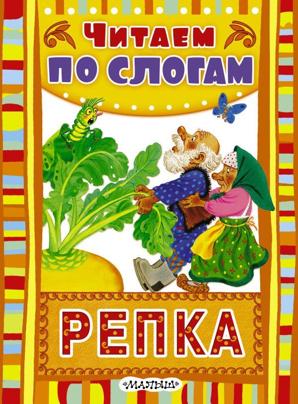 Репка Ушинский К.Д.