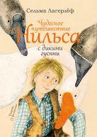 Лагерлёф С. - Чудесное путешествие Нильса с дикими гусями' обложка книги