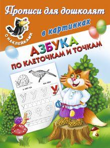 Дмитриева В.Г., Двинина Л.В. - Азбука по клеточкам и точкам обложка книги
