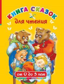 . - Книга сказок для чтения от 0 до 3 лет обложка книги