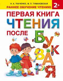 Ткаченко Н.А., Тумановская М.П. - Первая книга чтения после букваря обложка книги