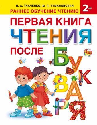 Первая книга чтения после букваря Ткаченко Н.А., Тумановская М.П.