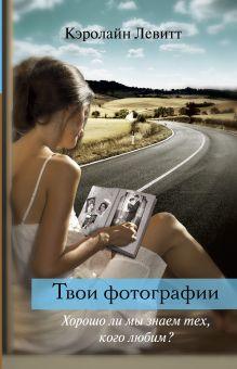 Левитт К. - Твои фотографии обложка книги