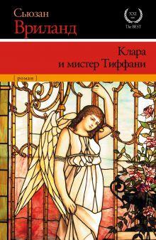 Вриланд С. - Клара и мистер Тиффани обложка книги