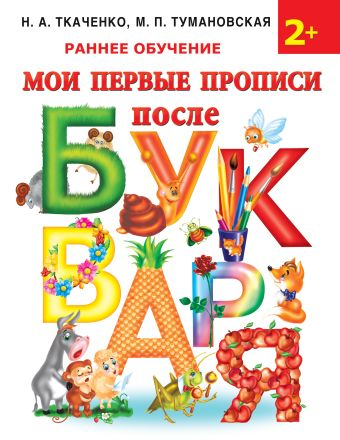 Мои первые прописи после букваря Ткаченко Н.А., Тумановская М.П.