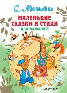 Михалков С.В. - Маленькие сказки и стихи для малышей обложка книги