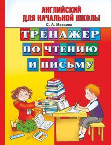 Матвеев С.А. - Английский для начальной школы. Тренажер по чтению и письму обложка книги