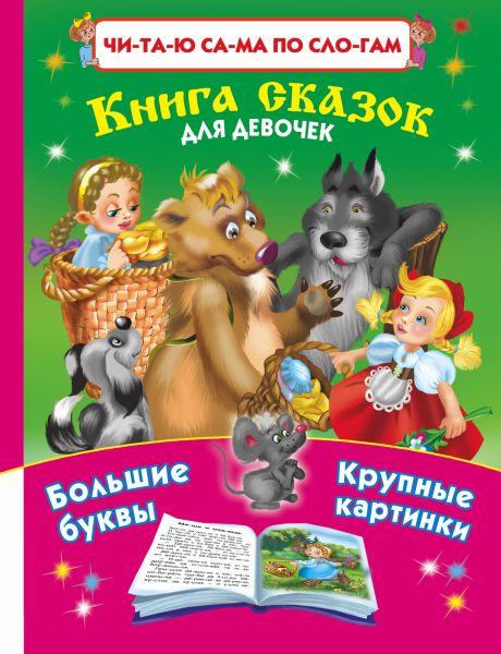 Читаю САМА по слогам.Книга сказок для девочек
