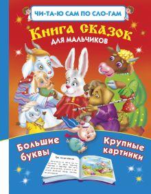 Дмитриева В.Г. - Читаю САМ по слогам.Книга сказок для мальчиков обложка книги