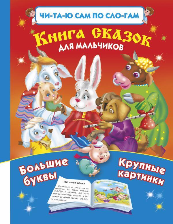 Читаю САМ по слогам.Книга сказок для мальчиков Дмитриева В.Г.