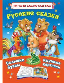 Дмитриева В.Г. - Русские сказки:Читаю по слогам Большие буквы Большие картинки обложка книги