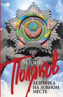 Поляков Ю.М. - Лезгинка на Лобном месте обложка книги