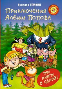 Темкин Н. - Приключения Алеши Попова обложка книги