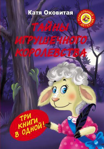 Тайны игрушечного королевства Оковитая Е.