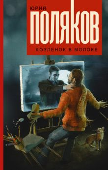 Поляков Ю.М. - Козленок в молоке обложка книги