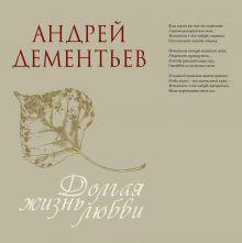 Дементьев А.Д. - Долгая жизнь любви(суперобложка) обложка книги