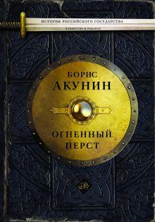 Акунин Б. - Огненный перст обложка книги