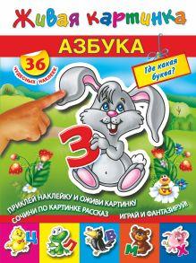Дмитриева В.Г. - Азбука. Где какая буква? С наклейками обложка книги