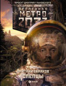 Ермаков Дмитрий Сергеевич - Метро 2033: Слепцы обложка книги