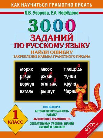 3000 примеров по русскому языку. Найди ошибку.1 класс. Узорова О.В.