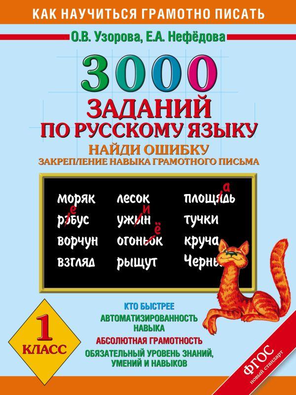 3000 примеров по русскому языку. Найди ошибку.1 класс. Узорова О.В., Нефедова Е.А.