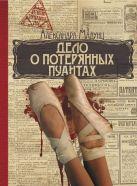 Мадунц А. - Дело о потерянных пуантах' обложка книги