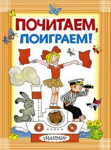 Коллектив авторов - Почитаем, поиграем! обложка книги
