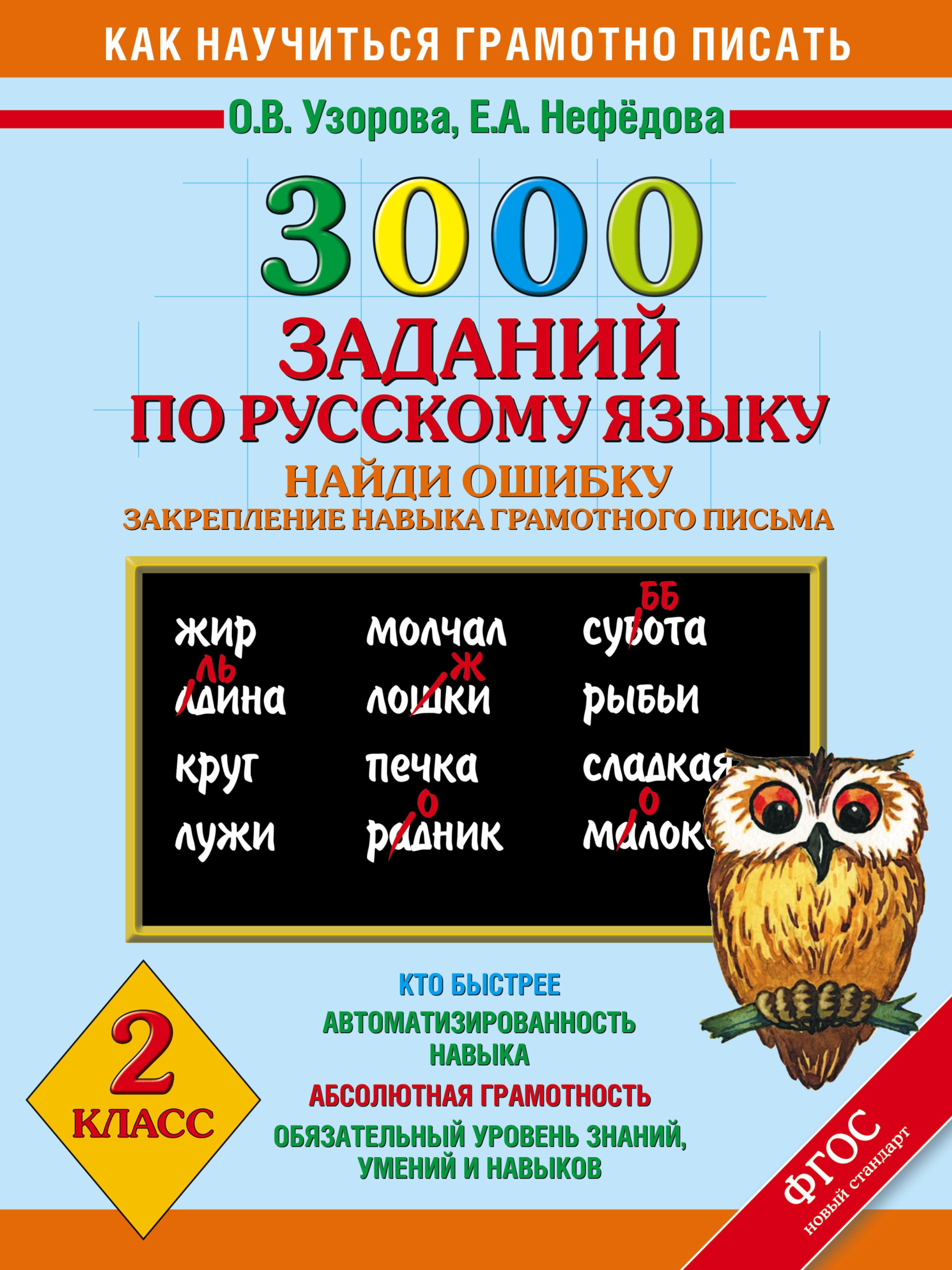 3000 примеров по русскому языку. Найди ошибку. 2 класс.