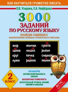 Узорова О.В., Нефедова Е.А. - 3000 примеров по русскому языку. Найди ошибку. 2 класс. обложка книги