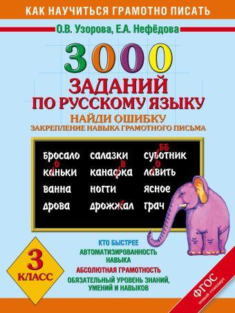 3000 примеров по русскому языку. Найди ошибку. 3 класс. Узорова О.В.
