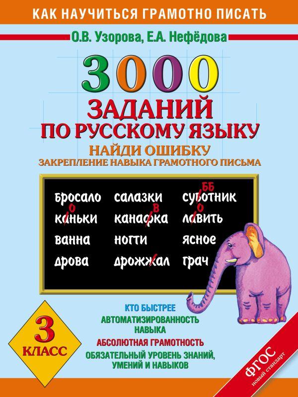 3000 примеров по русскому языку. Найди ошибку. 3 класс. Узорова О.В., Нефедова Е.А.