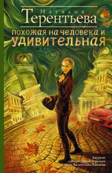 Терентьева Н.М. - Похожая на человека и удивительная обложка книги