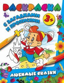 Горбунова И.В. - Любимые сказки обложка книги
